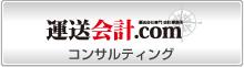運送事業専門の運送会計ドットコム