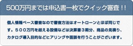 500万円までは申込書一枚でクイック審査!!